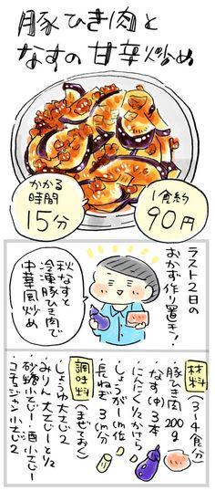 【1食約90円】月末の作り置き!豚ひき肉と秋なすのこってり甘辛炒め : おひとりさまのあったか1ヶ月食費2万円生活