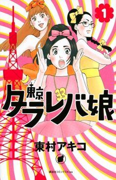 累計発行部数260 万部を超える大人気コミック『東京タラレバ娘』(原作:東村アキコ、講談社「Kiss」連載中)…