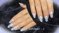 Зимний дизайн ногтей гель лаком: Морозное барокко - 2