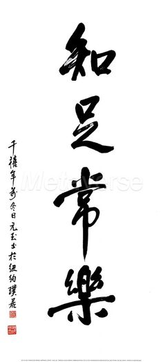 Japanese Calligraphy Freedom Poster Print Language