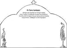 Βρήκα στο e-selides ένα σχέδιο για αύριο από την εκπαιδευτικό  Σμιξιώτη Ελένη. Κράτησα το σχέδιο, αφαίρεσα τα λόγια και αυτό προτείνω για αύ... Winter Project, Kindergarten, Religion, Education, Blog, Sf, Greek, Artist, Greek Language