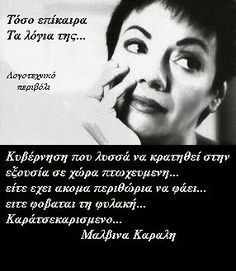 μαλβινα καραλη ατακες - Αναζήτηση Google Greek Quotes, Wise Quotes, Funny Quotes, Greek Phrases, Greek Words, Unique Quotes, Inspirational Quotes, Proverbs Quotes, Perfect Word