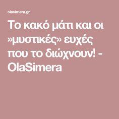 Το κακό μάτι και οι »μυστικές» ευχές που το διώχνουν! - OlaSimera
