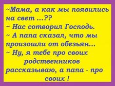 Группа Russian Humor, Clever Quotes, Just For Laughs, Funny Pictures, Jokes, Wisdom, Lol, Feelings, Funny