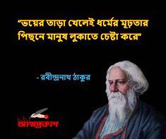 Love Quotes, Inspirational Quotes, Bangla Quotes, Rabindranath Tagore, Kurta Designs Women, Hack Password, Literature, Memes, Qoutes Of Love