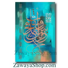 beige turquoise wall art with Arabic Islamic Calligraphy ,printed canvas artwork any size any other colors D#21 - Zawaya