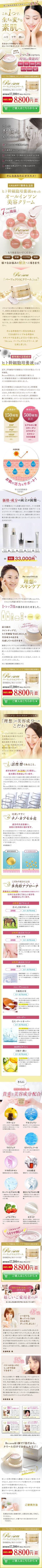 スマホのランディングページ(LP)制作実績。静岡県三島市のpicoroより制作依頼を受け、美容・健康・医療品のRe:sou Perfect SC Creamスマホ用の商品ページをデザイン。LPOならランディングページ制作.jp