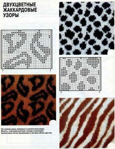 knit animal print patterns print patterns