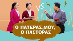 """Tagalog Christian Skit """"Ang Aking Ama, ang Pastor"""" A Debate on the Bible Between Father and Daughter True Faith, Faith In God, Christian Skits, Christian Films, Christian Music, Video Gospel, Jesus Second Coming, Jesus Bible, Bible Bible"""