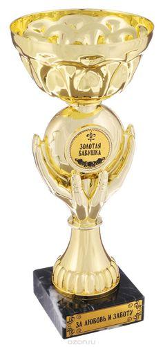 Кубок Город Подарков Руки. Золотая бабушка, высота 18,3 см