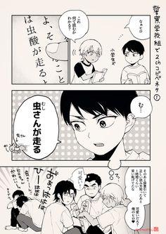 作者:お松 ,omatttsu, 公開日:2018年6月22日 44/45作目, いいね:11,356, リツイート数:2,554, 作者ツイート:警察学校組で2chコピペネタ。①とは書いたけど②は特に無い。 Conan, Police Story, Magic Kaito, Case Closed, Detective, Haikyuu, Character Inspiration, Anime Art, Geek Stuff