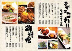 【創作居酒屋】 Food Design, Menu Design, My Favorite Food, Favorite Recipes, Japanese Menu, Menu Book, Cafe Menu, Japan Design, Buddha Bowl