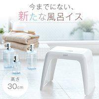 風呂椅子 バスチェアーリアロ 風呂イス 30cm 風呂 椅子 お風呂