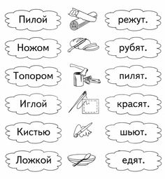 Подбери слова по смыслу так, чтобы получились предложения Russian Language Lessons, Russian Lessons, Russian Language Learning, Early Learning, Kids Learning, Playgroup Activities, Funny Whatsapp Status, Rules For Kids, How To Teach Kids