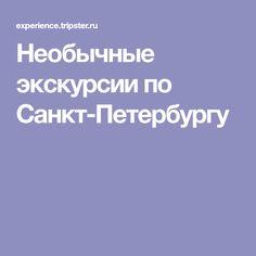 Необычные экскурсии по Санкт-Петербургу