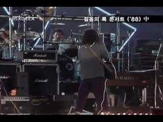 들국화 - 그것만이 내 세상 Live (1988) (HQ)
