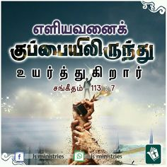 Bible Words Images, Tamil Bible Words, Psalm 50 15, Bible Quotes, Bible Verses, Peace Bible Verse, Blessing Words, Psalms, Christ