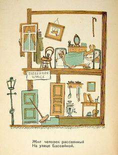 Soviet children book illustration with samovar