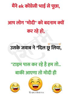 Crazy Facts, Weird Facts, Fun Facts, Success Quotes, Life Quotes, Funny Politics, Funky Quotes, Funny Jokes In Hindi, Creativity Quotes