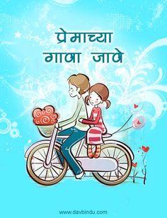 Marathi Wallpaper Love #wallpaper #Marathi Valentine #ValntineSMS