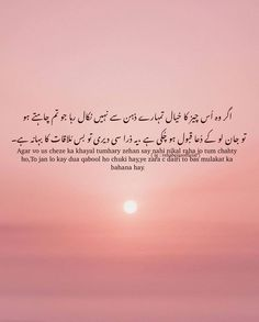 Best Islamic Quotes, Muslim Love Quotes, Beautiful Islamic Quotes, Quran Quotes Love, Quran Quotes Inspirational, Prayer Quotes, Real Quotes, Fact Quotes, Hadith Quotes