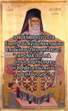 Orthodox Christianity, Facebook Humor, Orthodox Icons, Always Love You, Greek, Faith, Memes, Greek Language, Meme