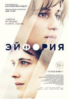 Эйфория (2017)