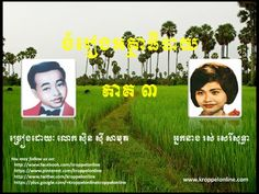 sin sisamuth song | ស៊ិន ស៊ីសាមុត song collection | sin sisamuth song karaoke | Atha Thibay Vol - 3 - YouTube