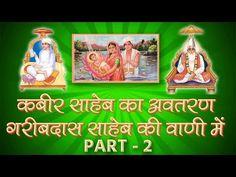 कबीर साहेब का अवतरण - गरीबदास साहेब की वाणी में Part-2 | Sant Rampal Ji Satsang | SATLOK ASHRAM - YouTube