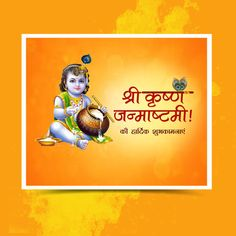 Aap sabhi ko happy shri krishna janmashtami ki hardik shubhkamnaye photos with name. Happy janmashtami images 2019 & Wishes with your name.Online celebrated lord krishna janmashtami quotes photos,images,picture and pics with name edit.