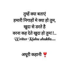 Cute Love Quotes, Good Life Quotes, Life Is Good, Inner Child Healing, Eye Makeup Designs, Sufi Quotes, Mixed Feelings Quotes, Gulzar Quotes, Saved Items