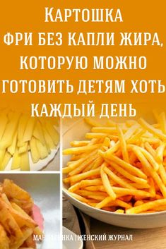 French fries without a drop of fat, which can be prepared for children, at least every day - Eat Recipes Best Dinner Recipes, Diet Recipes, Cooking Recipes, Healthy Recipes, Cooking Food, Roasted Vegetable Recipes, Vegetable Dishes, Cooking Forever, Speed Foods
