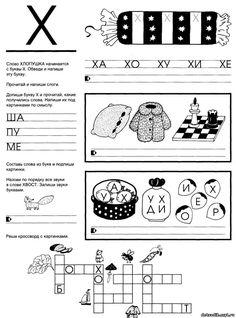 Я ПИШУ СЛОВА С БУКВОЙ Х - Я ПИШУ СЛОВА - УЧИМСЯ ПИСАТЬ - Каталог статей - САЙТ ДЛЯ ВОСПИТАТЕЛЕЙ И РОДИТЕЛЕЙ Russian Language Learning, Preschool Worksheets, Learn To Read, Activities For Kids, Alphabet, Kindergarten, Teaching, Education, Children