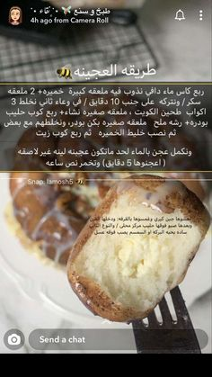 Kitchen Recipes, Cooking Recipes, Sweets Recipes, Desserts, Arabian Food, Cookout Food, Food Stands, Diy Food, Food Videos
