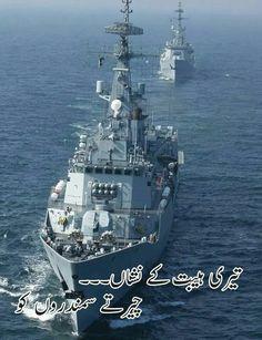 Pakistan Armed Forces, Pakistan Army, Islam Quran, Sailing, Boat, Weapons, Ali, Hero, Culture