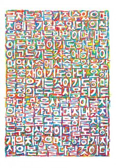 Korean Society of Typography: Work Graphic Design Layouts, Graphic Design Posters, Graphic Design Typography, Graphic Design Inspiration, Typography Images, Typography Letters, Typography Poster, Lettering, Typo Poster