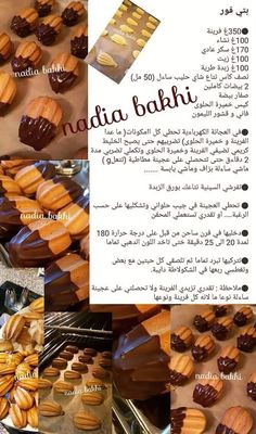 Pastry Recipes, Sweets Recipes, Candy Recipes, Eid Sweets, Arabic Sweets, Lebanese Desserts, Homemade Croissants, Coffee Drink Recipes, Food Tasting
