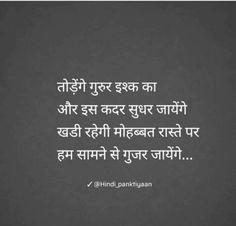 Hum bhi na mohabbat ke aage sar ko jhukayenge Wow, What a quote.really Amazing. Hindi Qoutes, Hindi Words, Hindi Shayari Love, Hindi Quotes On Life, Quotations, Hindi Shayari Gulzar, Galib Shayari, Hindi Shayari Attitude, People Quotes