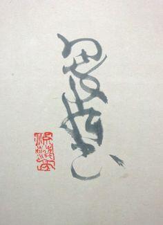 Suzuki Suiken 鈴木翠軒 (1889-1976), avant-garde calligrapher.