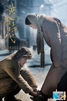 Director Ann Hui's 'The Golden Era' starring Tang Wei, William Feng, Wang Zhiwen, Huang Xuan, Yuan Quan and Mickey Yuan opened across China October 1, 2014