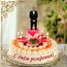 да будет дом твой полной чашей, прикольное поздравление, президент, вкусный торт, красивые картинки, анимация, с кодом, с днём рождения, для друга