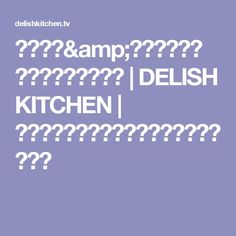 がっつり&スパイシー! 韓国風親子そぼろ丼   DELISH KITCHEN   レシピ動画で料理の作り方が簡単に見つかる