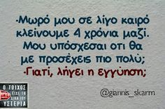 Funny Greek Quotes, Clever Quotes, Sign Quotes, Funny Signs, True Words, Just For Laughs, Funny Moments, Funny Photos, Laugh Out Loud