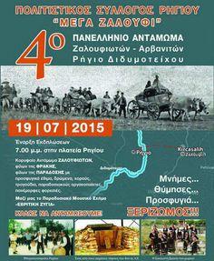Αντάμωμα Ζαλουφιωτών - Αρβανιτών στο Ρήγιο Διδυμοτείχου