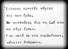 Great Words, Wise Words, Perfect People, Greek Quotes, Just Love, Me Quotes, Poetry, Wisdom, Thoughts