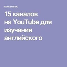 15 каналов на YouTube для изучения английского English Test, English Story, English Fun, English Words, English Lessons, English Grammar, Learn English, English Language, Grammar Chart