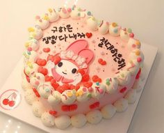 Pretty Birthday Cakes, Happy Birthday Cakes, Pretty Cakes, Cute Cakes, Yummy Cakes, Cute Baking, Cake Designs, Sweet Recipes, Cake Decorating