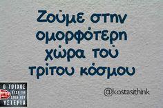 Ζούμε στην ομορφότερη - Ο τοίχος είχε τη δική του υστερία – @kostasithink Κι άλλο κι άλλο: Έφτασε η εποχή… Όχι τίποτα άλλο δηλαδή… -Μπαμπά τι θα μου πάρεις… Χτες ξέχασε η μάνα μου… Με το σταυρό στο χέρι… Θα δανείσω... #kostasithink Sarcastic Quotes, Funny Quotes, Tell Me Something Funny, Free Therapy, Funny Greek, Reality Of Life, Funny Drawings, To Infinity And Beyond, Greek Quotes