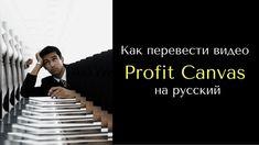 Profit Canvas как перевести любое видео на русский. Profit Canvas отзывы https://vipbusiness.pro/jvzoo