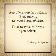 Ritsos poetry
